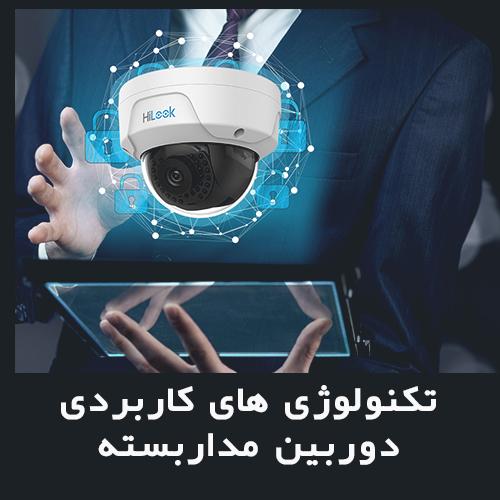 تکنولوژی های کاربردی دوربین مداربسته